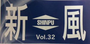 新風Vol.32