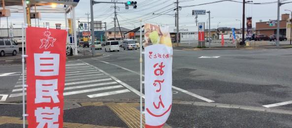 朝の辻立ち〜3日目〜